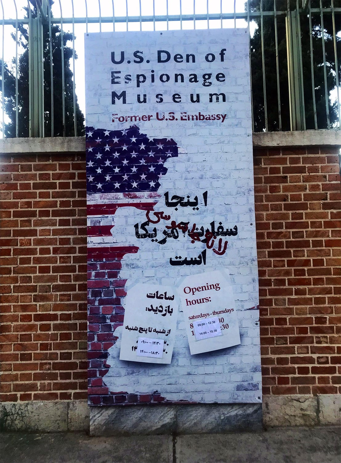 The entrance of the former US embassy in Tehran (Taleghani street)