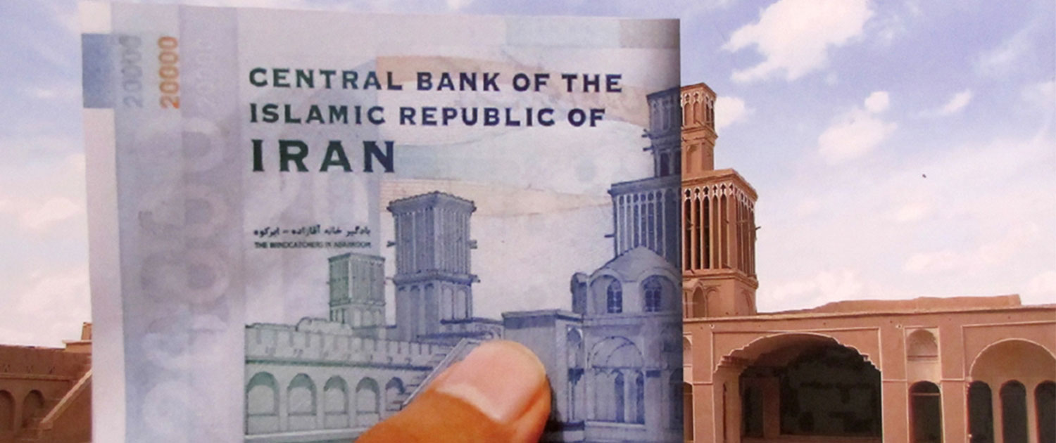 Aghazadeh banknote