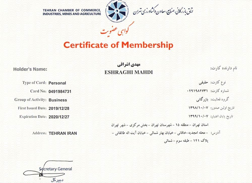Certificate of Membership - Tehran Chamber of Commerce, Industries, Mines & Agriculture